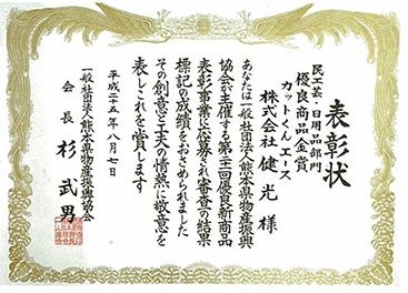 カットくんエースは「熊本県新事業支援調達制度」認定商品です。
