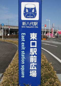 東口駅前広場前